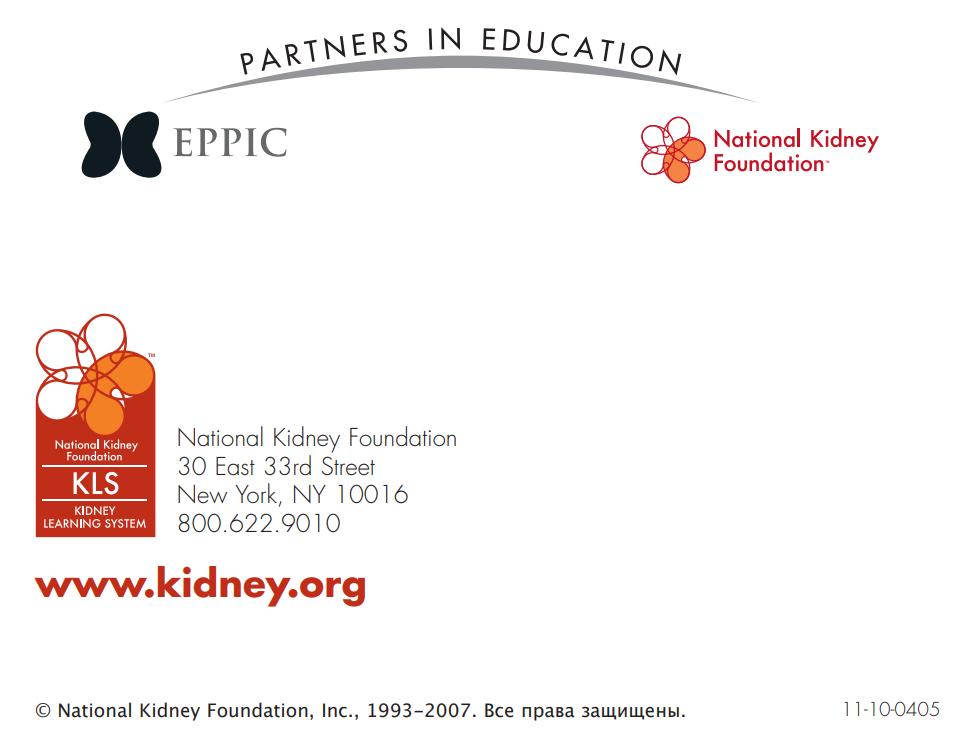 national kidney foundation америка