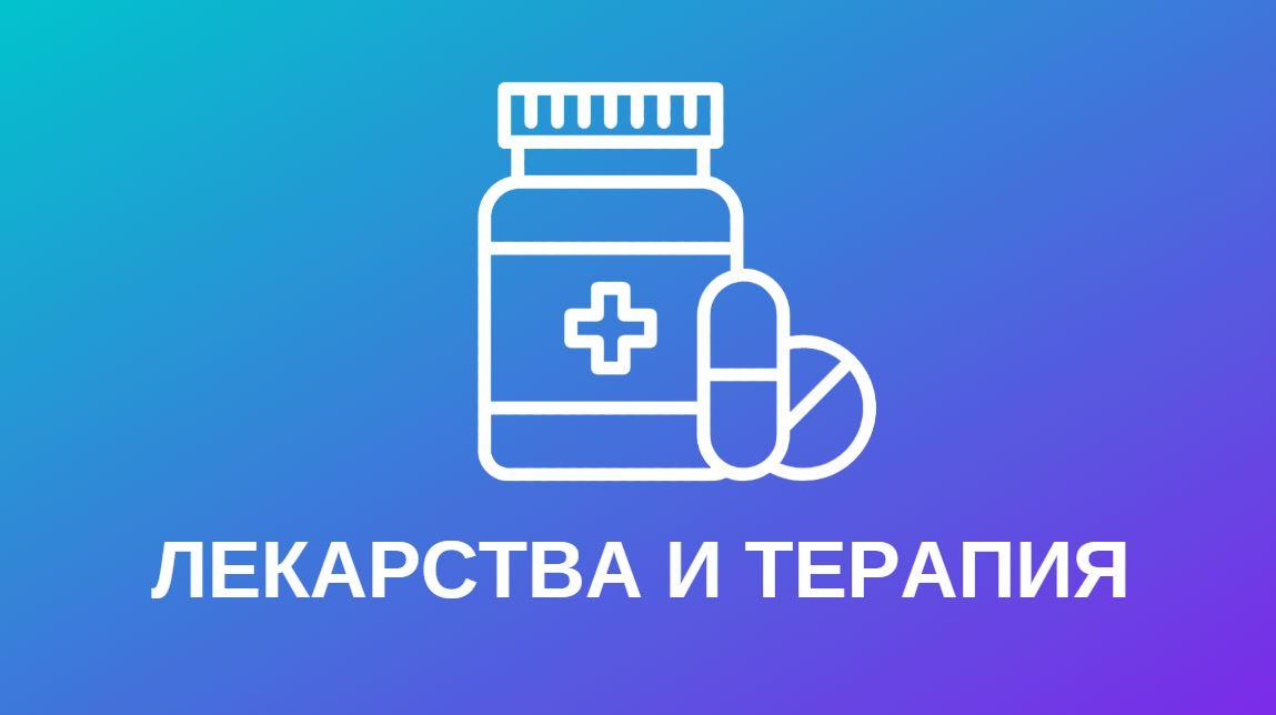 лекарства после пересадки закон