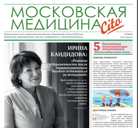 Ирина Кандидова беременность после трансплантации картинка