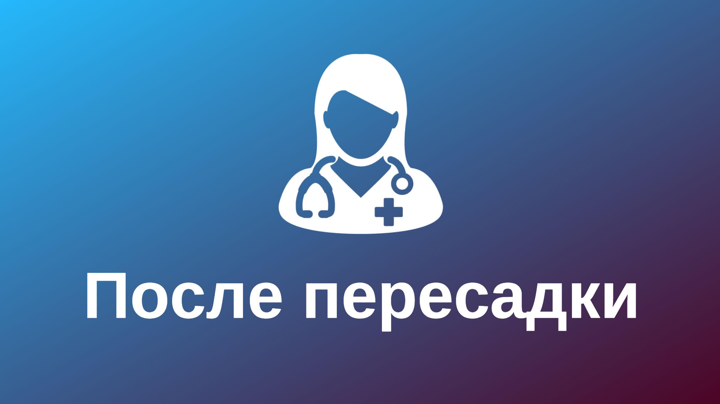 Ведение пациентов после трансплантации