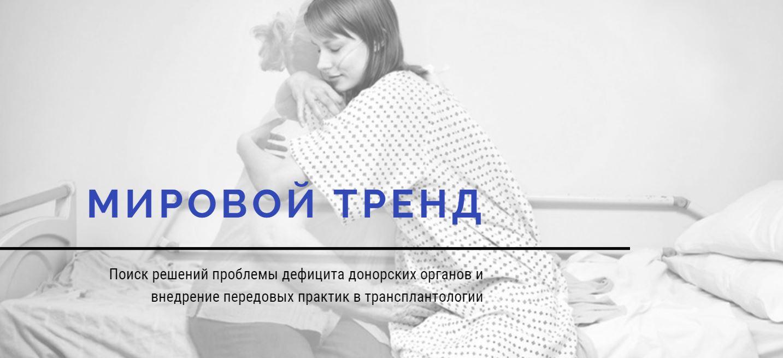 Трансплантология официальный сайт картинка