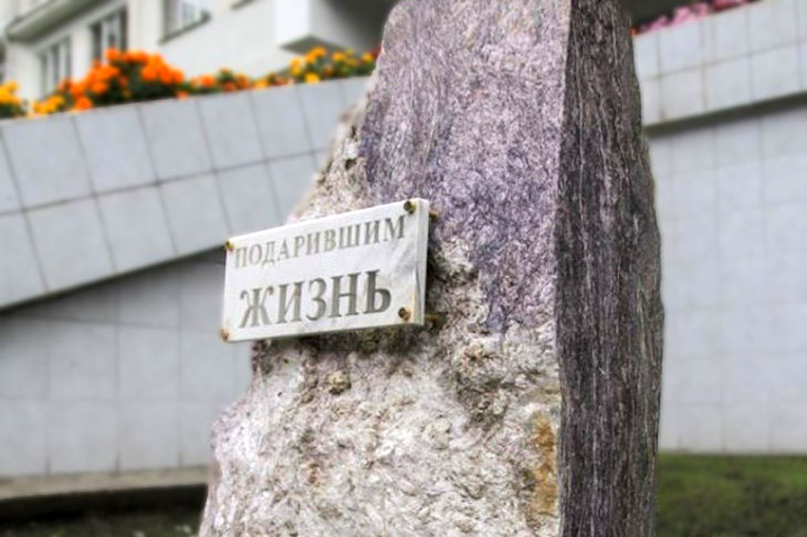 памятник донорам Иркутск картинка