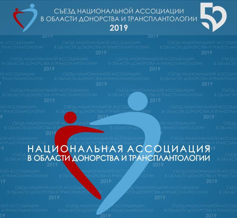 Национальная ассоциация в области донорства и трансплантологии картинка