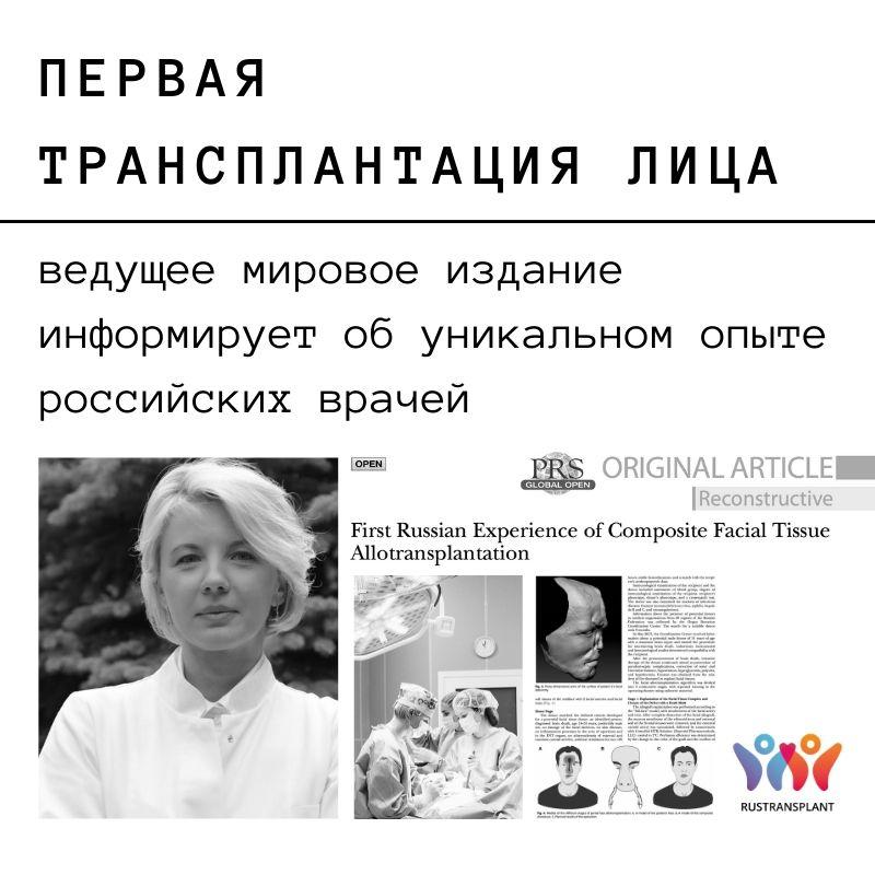 трансплантация лица картинка