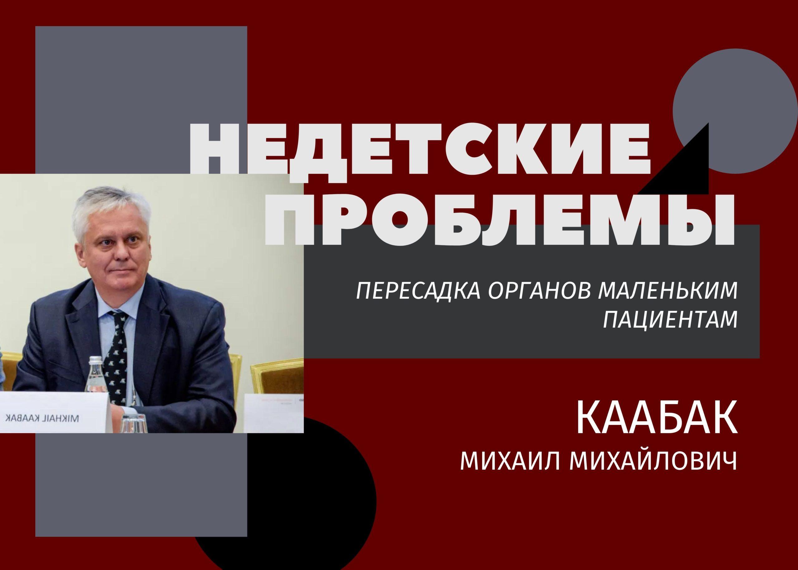 Михаил Каабак о трансплантации детям в России