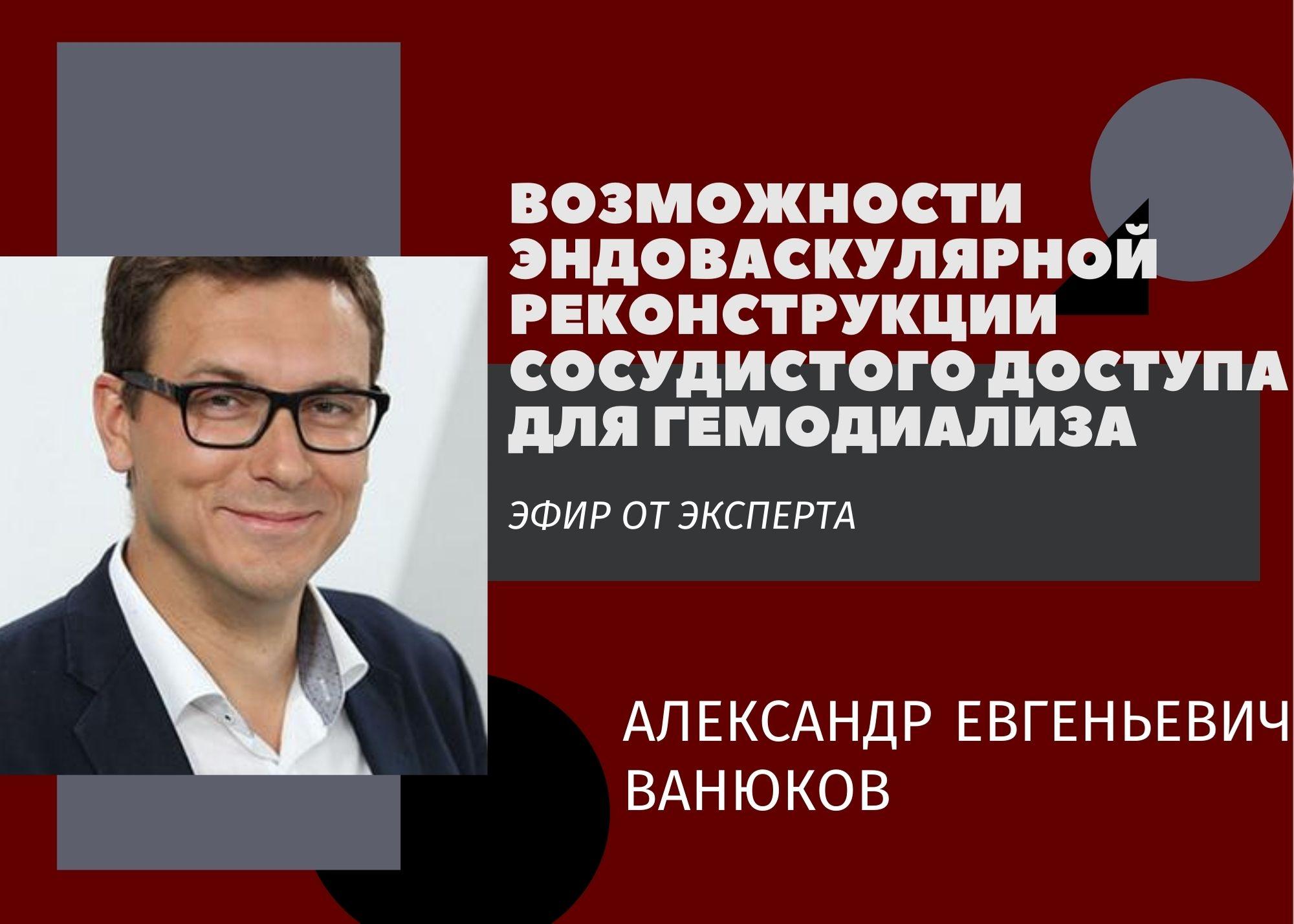 александр ванюков